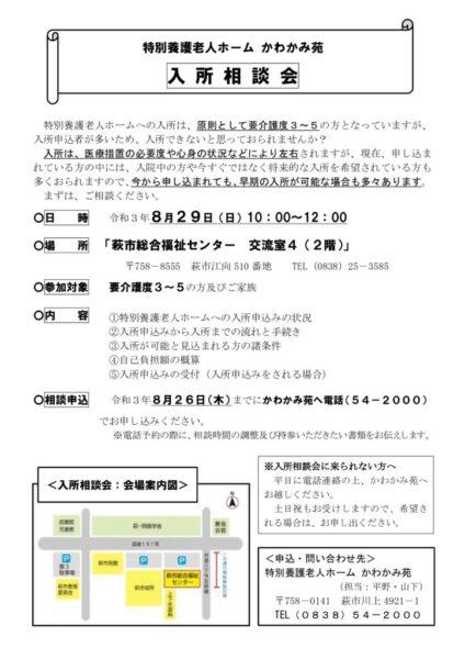 入所相談会(8.29)チラシのサムネイル